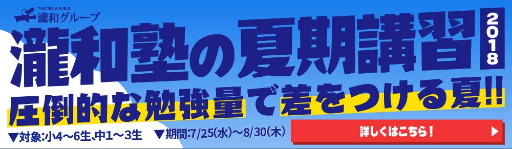 瀧和塾の夏期講習2018
