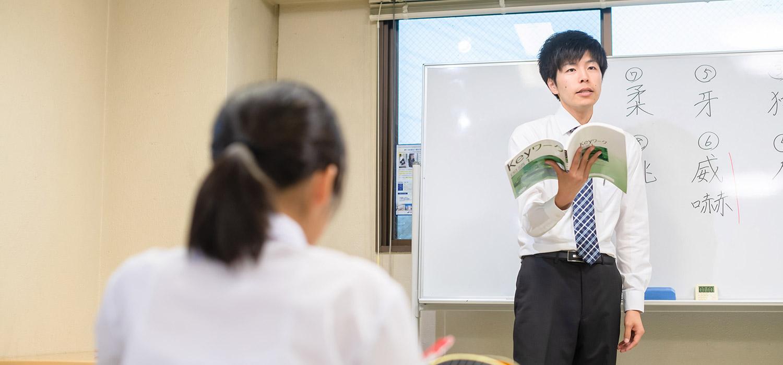 瀧和塾|中学部
